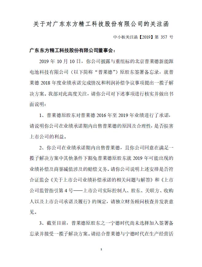 东方精工收深交所关注函 拟出售普莱德是否损害上市公司利益存疑