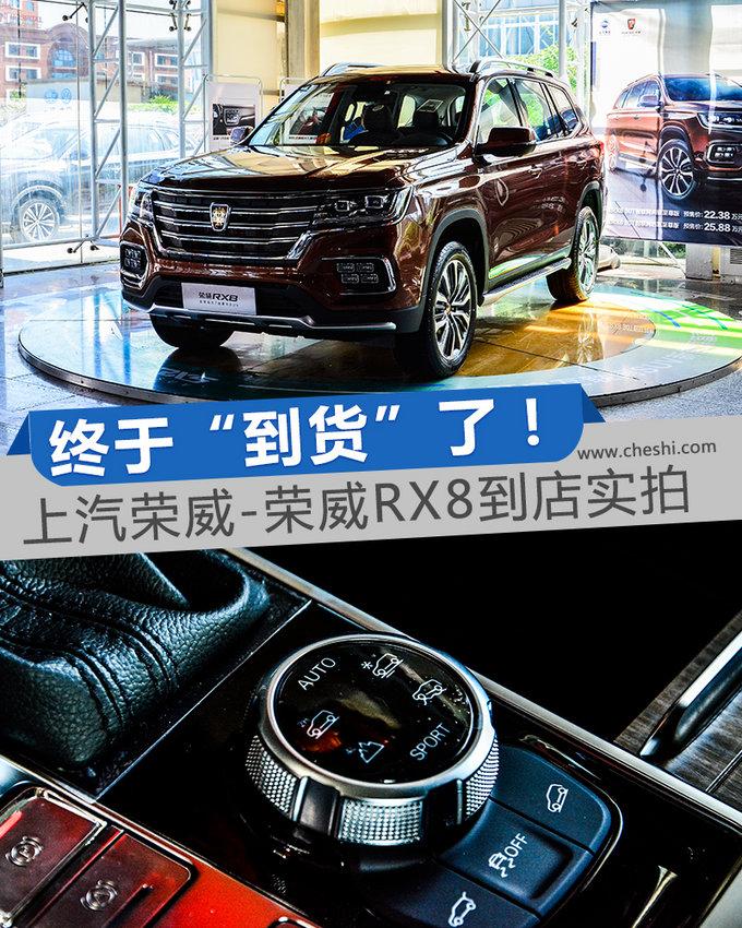 """7座SUV终于""""到货""""了!上汽荣威RX8到店实拍"""