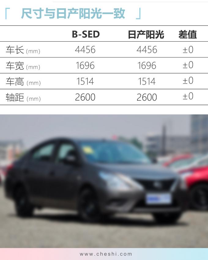 """""""日产阳光""""要复活了?搭1.5T、纯电动等,换新LOGO售价更低"""