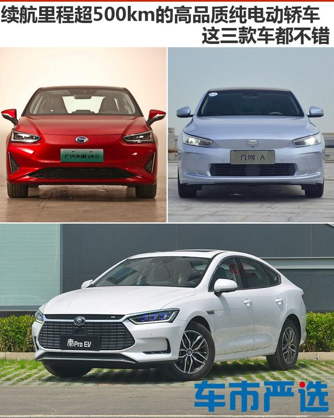 续航里程超500km的高品质纯电动轿车 十几万就能买