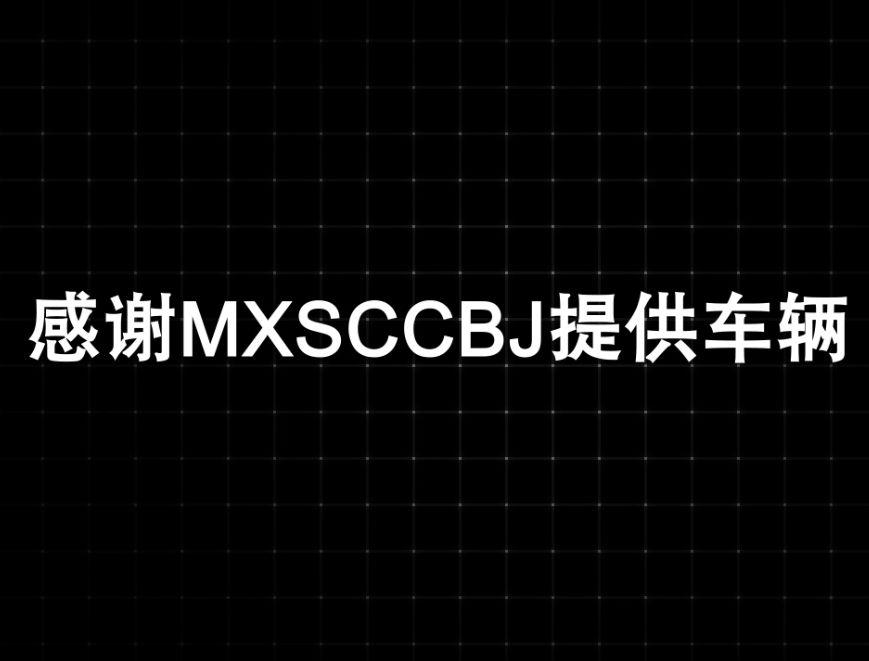 北青网原创测评 玛莎拉蒂GT MC