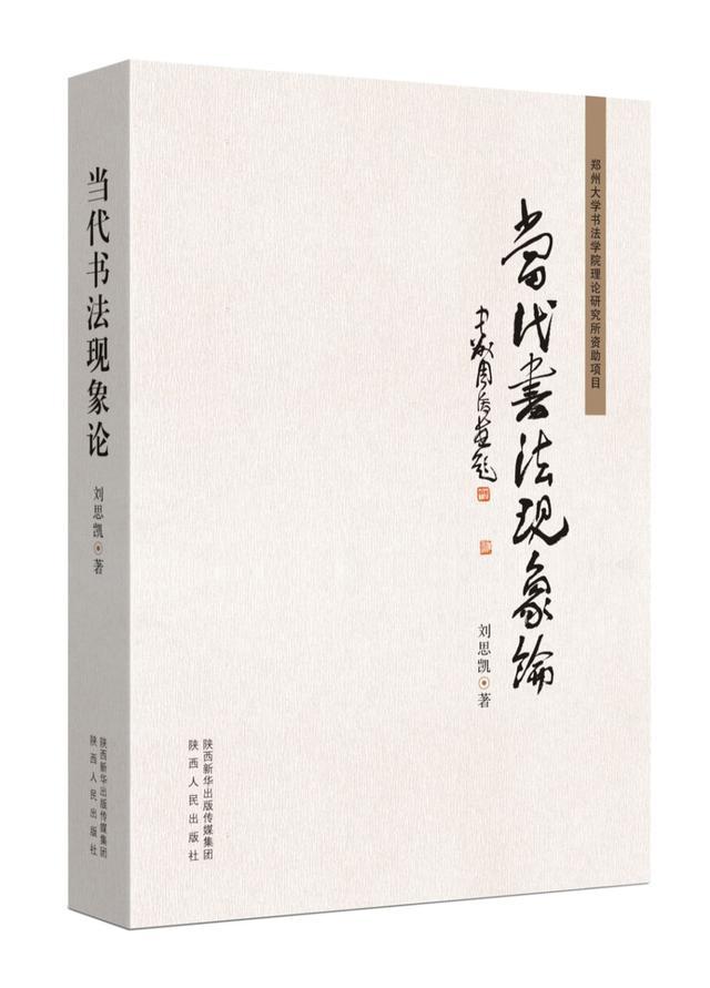 刘思凯新著《当代书法现象论》由陕西人民出版社出版