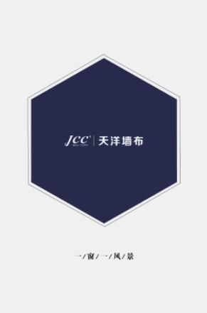 JCC天洋窗帘:为家居软装的整体解决方案打造专属品质空间