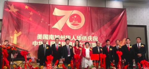 美国南加州侨界举行庆祝新中国成立70周年晚宴