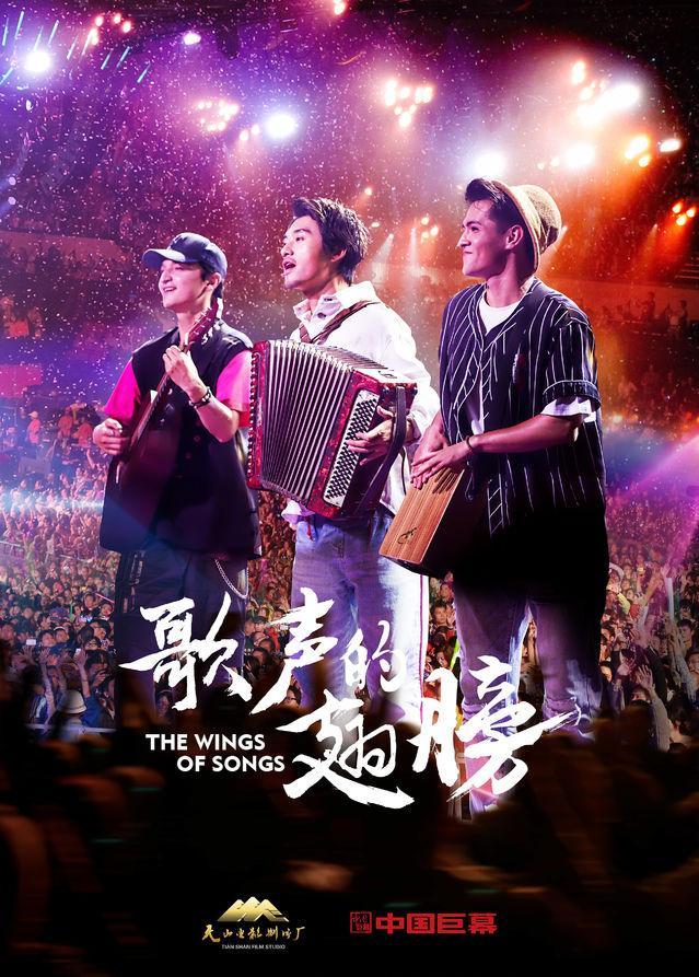 新疆电影《歌声的翅膀》在京首映 打造中国歌舞片新标杆