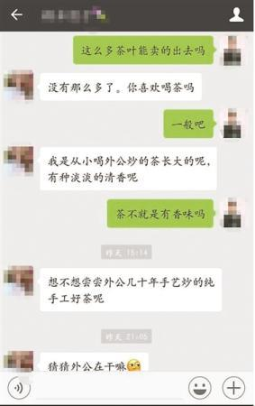 """起底""""卖茶叶""""诈骗:""""美女""""三个剧本陪聊14天"""