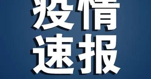 北京银行保险机构中有1人感染新冠肺炎 正住院治疗