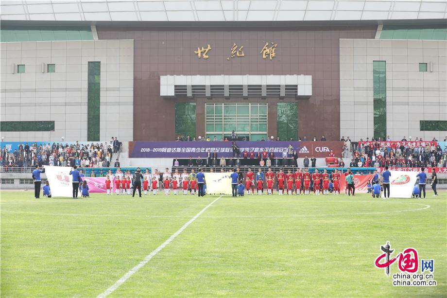 CUFA 16进8次回合中国人民大学3:3战平南京大学晋级八强