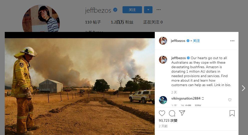 为澳山火捐69万美元 网友称世界首富贝佐斯捐的太少