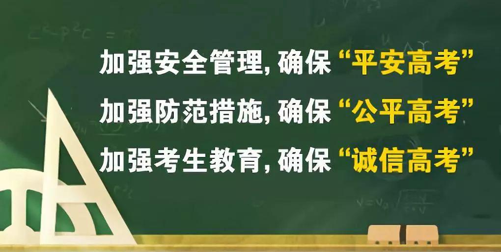 教育部:全力打造平安高考公平高考诚信高
