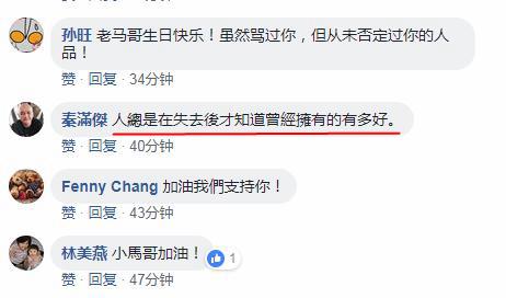 网友在马英九脸书贴文下截图(Facebook截图)