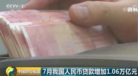 7月我国人民币贷款增加1.06万亿