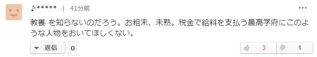 公开歧视中国人这位东京大学