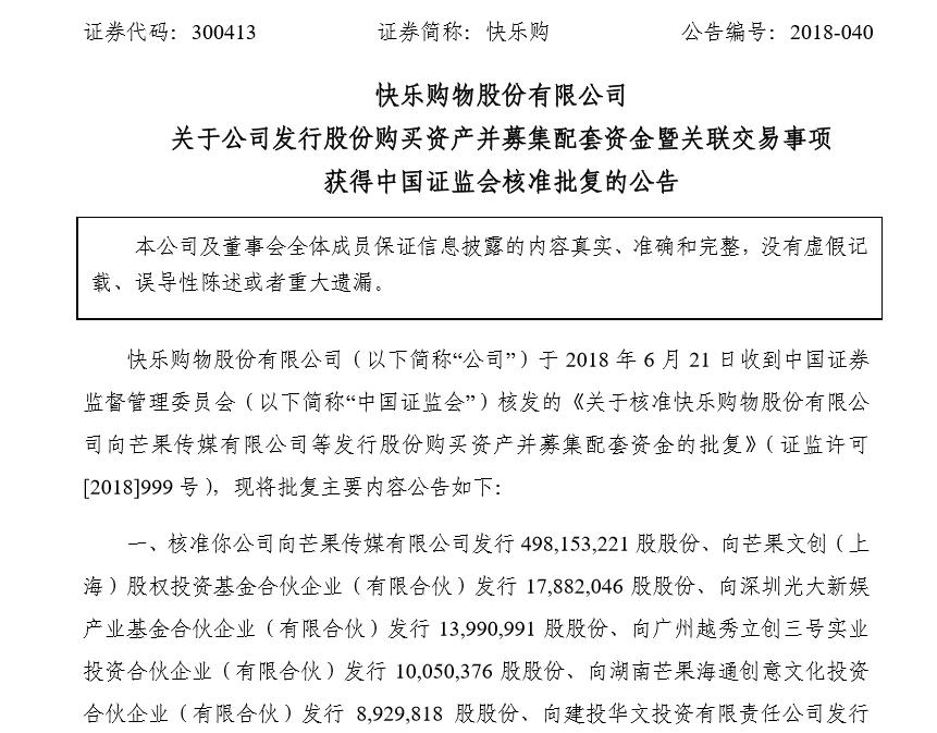 115亿资产重组获批芒果TV成A股首家国有控股视频平台