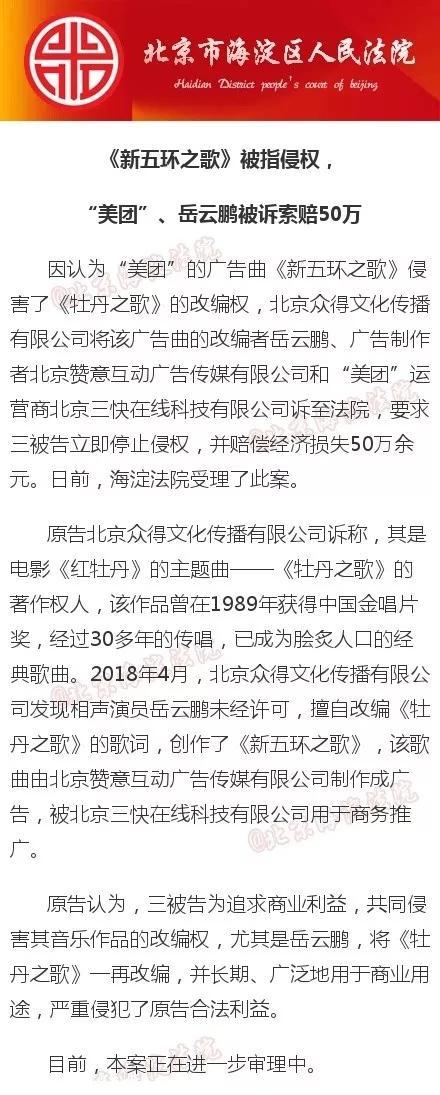 新京报:听那么多年才知道 五环之歌是侵权式改编