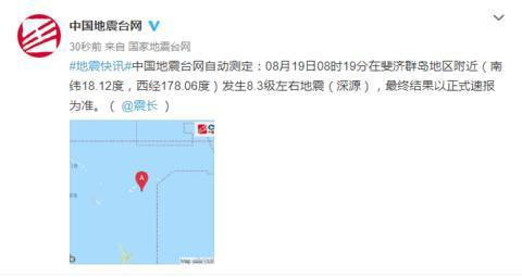 中国地震台网:斐济群岛附近发生8.3级左右地震