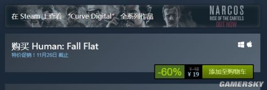 《人类:一败涂地》Steam史低19元 好评如潮玩法逗比
