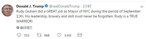 911事件17周年 被特朗普推特专门赞赏的他啥来头?