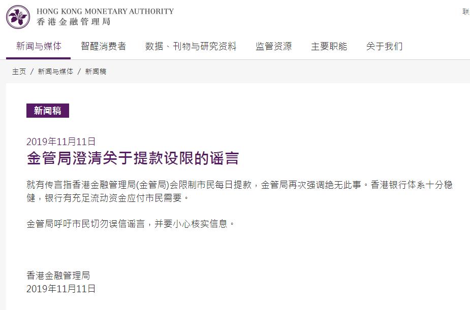 香港金管局澄清提款设限传言:银行有充足流动资金应付市民需要