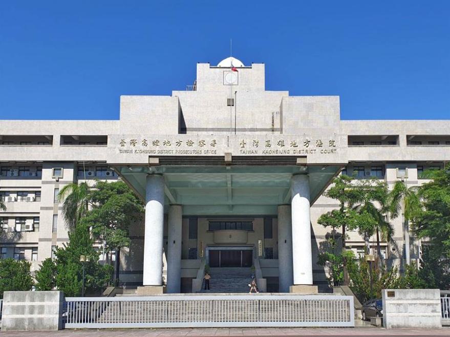 台湾下雄处所法院(图源:中时电子报)