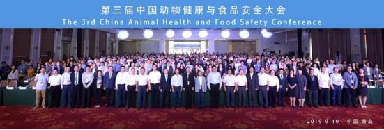 2019第三届中国动物健康与食品安全大会在青岛举行
