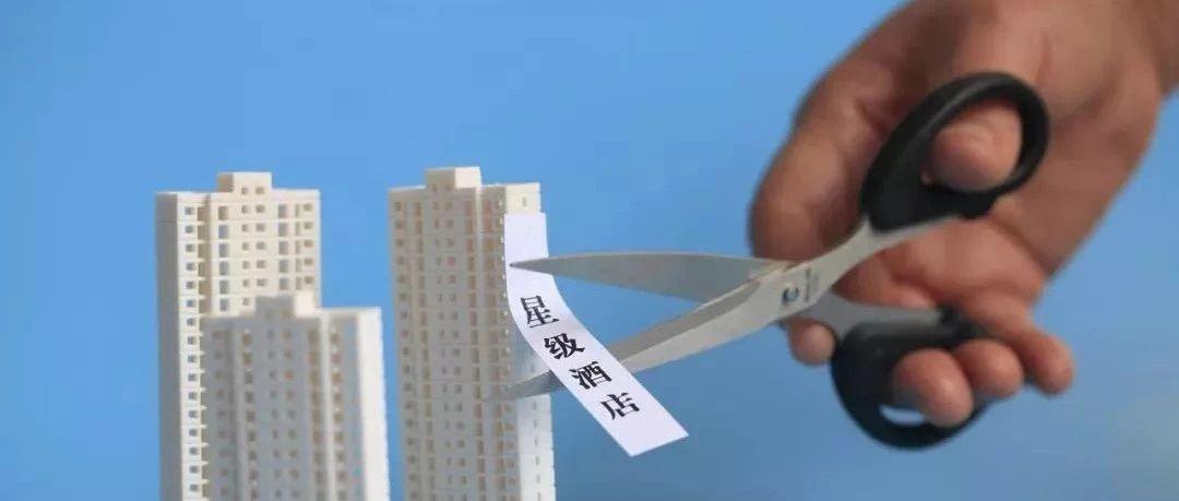 【曝光】淄博2家老牌酒店被取消五星级,原因是……