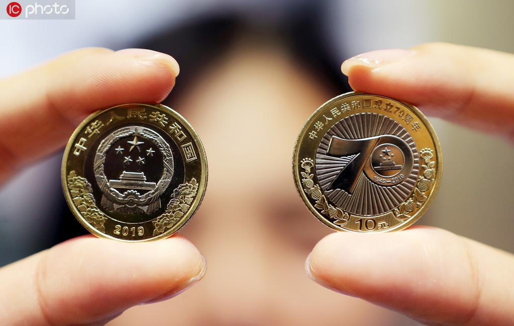 双色铜合金国庆纪念币开始兑换