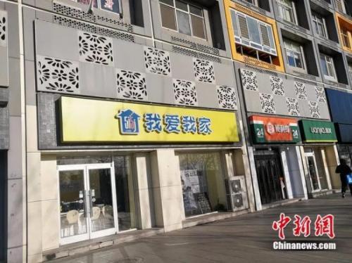 2018年12月,北京某小区附近的中介门店。中新网 记者 邱宇摄