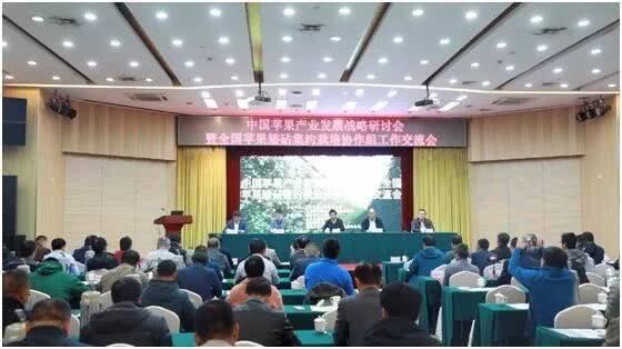中国苹果产业发展战略研讨会在威