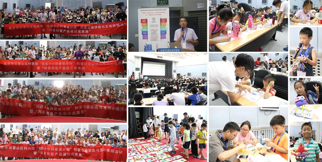 大型公益科普活动在石景山区科技馆举行