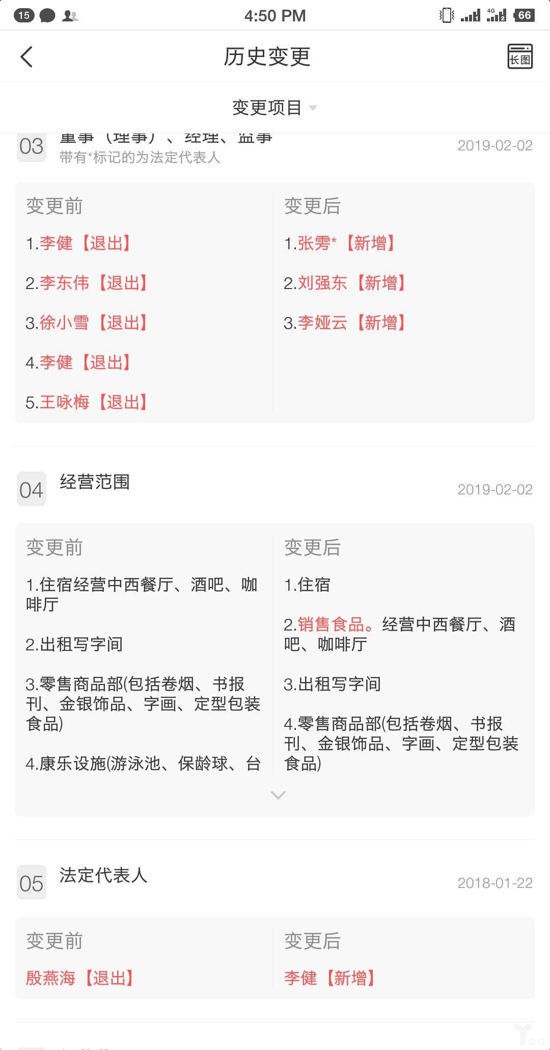 京东27亿收购北京翠宫饭店100%股权收后将改为商用写字楼