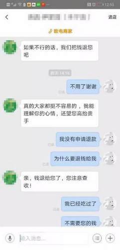 女子给外卖差评收商家辱骂短信:垃圾 吃不起就别吃