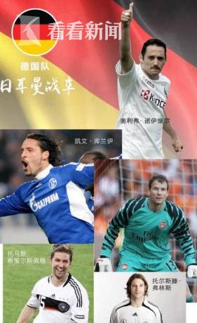 首届上海国际传奇球星赛 世界级足球明星将来沪