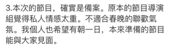 """对于""""春晚换壶"""",刘谦这样回应……"""