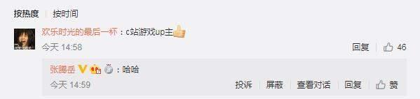"""央视主持张腾岳晒P中新社来SP游戏机 网友称其""""C站游戏"""