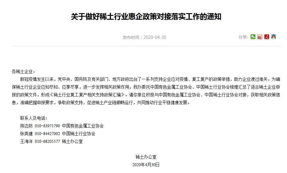 摩天注册业惠企政策对摩天注册接落实工图片
