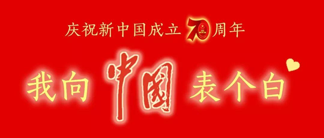 """来,和爱豆一起参与""""我向中国表个白"""" 迪丽热巴"""