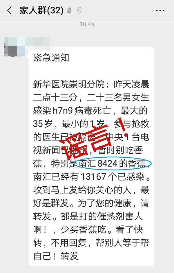 网传吃南汇8424香蕉感染H7N9病毒。 上海崇明警方 图