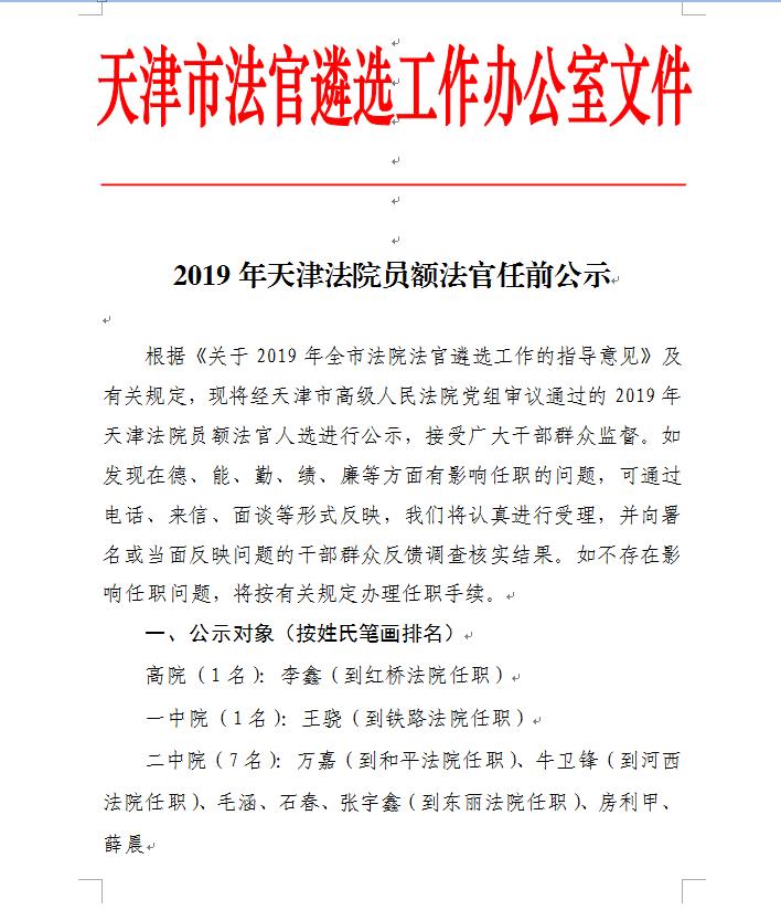 2019年天津法院员额法官任前公示