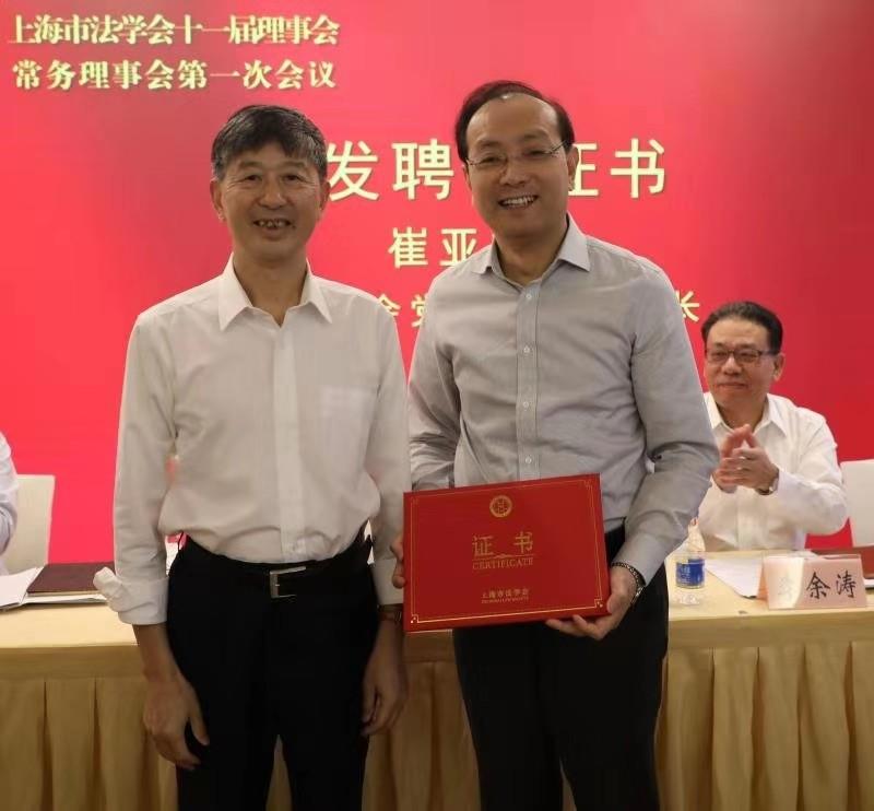 叶青等38人被聘为上海法学会新一届学术委员会委员