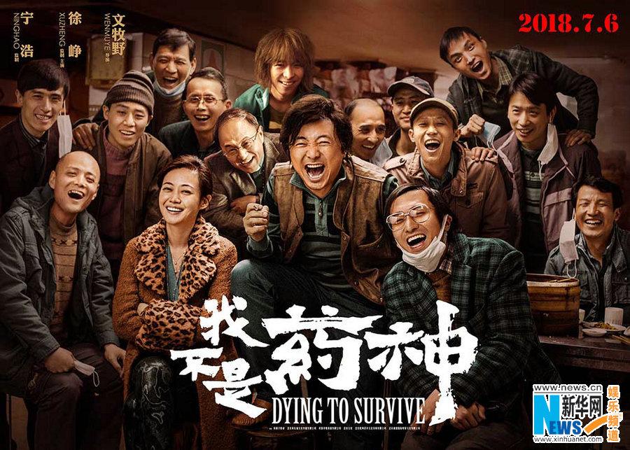 《中国药神》更名《我不是药神》 宁浩徐峥再战暑期档