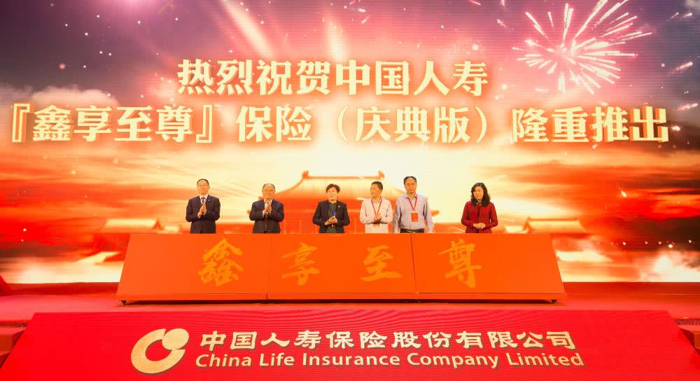 中国人寿鑫享至尊年金保险产品发布会在南京举行