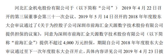 汇金股份为控股子公司提供不超过4000万元担保