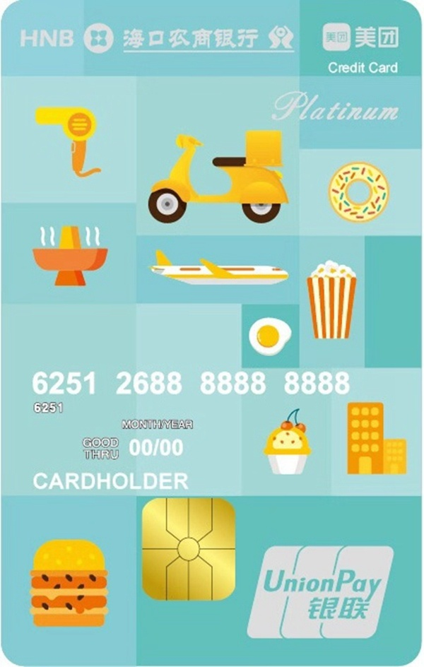 海口农商银行联合美团点评发布美团联名信用卡