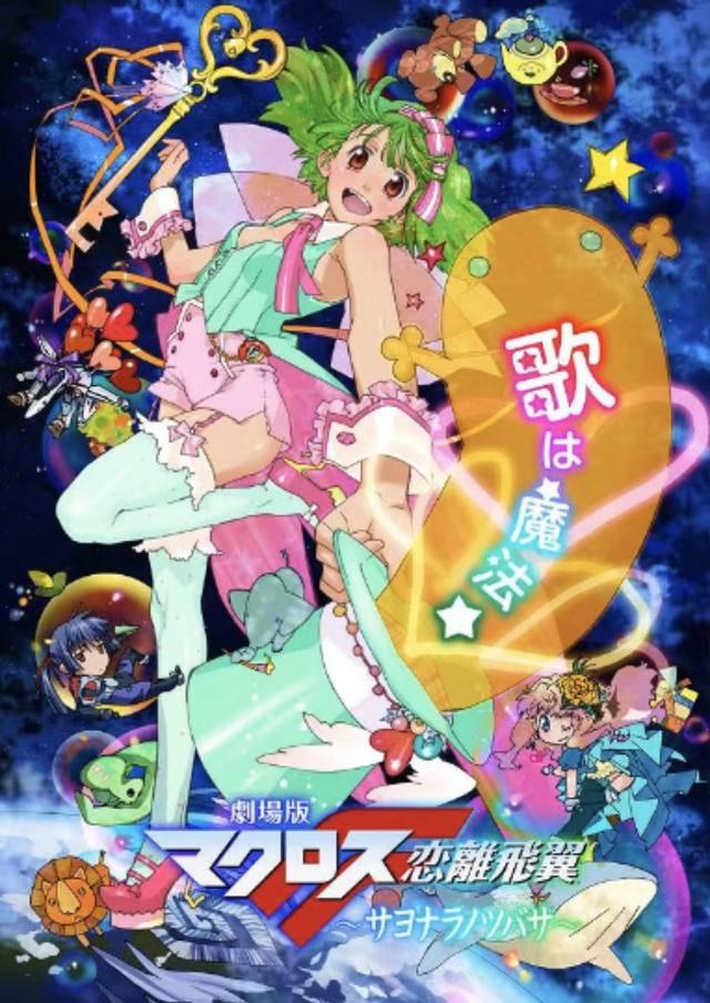 经典动漫《恋离飞翼MACROSS Frontier》今日将在江宁举办公益放映