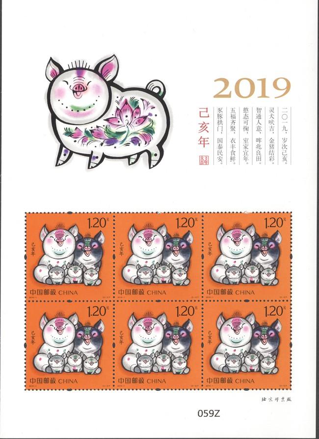 《己亥年》特种邮票 同天,金猪贺穗2019年广州世界猪邮票展览暨金猪贺穗邮票设计大赛优秀作品展在广州图书馆负一层举办。 其中,2019年广州世界猪邮票展览展出各国发行的猪年邮票、中国三轮的猪年生肖邮票、带猪字的地名邮戳、中国邮政发行的五轮贺年邮资明信片和带猪元素的个性化邮票,以及三轮生肖猪年中分别评选的最佳邮票纪念张等,共计邮集32部43框。 金猪贺穗邮票设计大赛共收到参赛作品13114份,参与大赛投票人数达130.