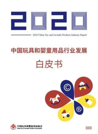 中国玩具和婴童用品协会发布《2020年中国玩具和婴童用品行业发展白皮书》