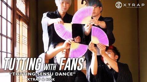 万物皆可玩Tutting!几何老师天团XTRAP携手美国知名舞者Hok用扇子教你创意舞蹈