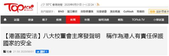 港媒:香港八大校董会及校务委员会主席发声明支持涉港国安立法图片