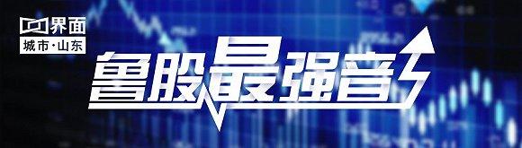 【鲁股观察】10月18日41只个股上涨,潍坊恒天海龙个股涨停